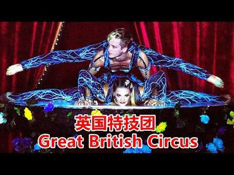 Great British Circus - Malaysia PD Waterfront - 160424