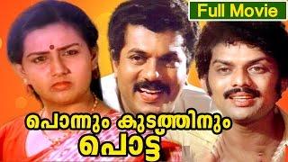 Malayalam Full Movie | Ponnum Kudathinum Pottu | Comedy Movie | Ft. Mukesh, Jagathi Sreekumar