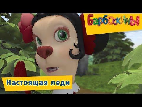 Барбоскины - Настоящая Леди. Сборник мультфильмов