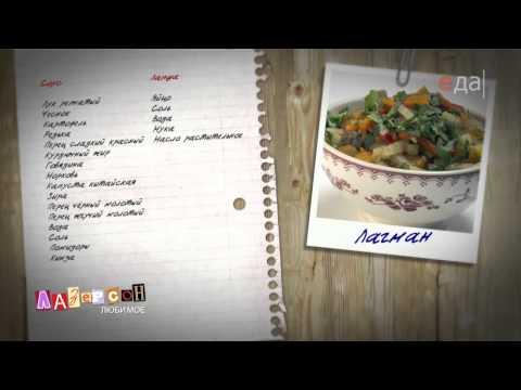 ак приготовить лагман - пошаговый рецепт - видео