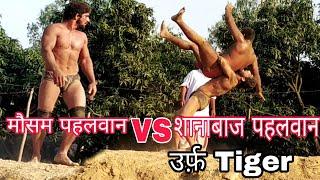 Mosham Ali Pahalban Vs Tiger Pahalban Delhi मौसम अली पहलवान vs टाइगर पहलवान