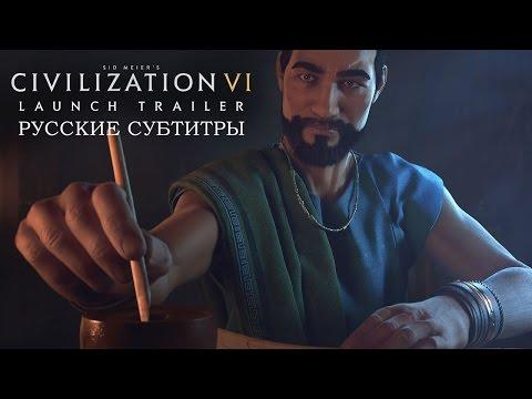 Civilization VI - Релизный трейлер [Launch Trailer | RUS SUB | Русские субтитры]
