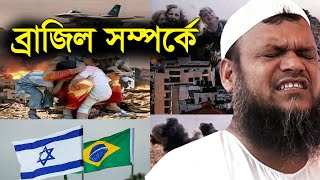 Fifa World Cup by Abdur Razzak bin Yousuf - New Bangla Waz