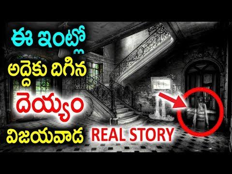 అద్దెకు దిగిన దయ్యం | ఈరాత్ర్రి ఈ వీడియో చూసి పడుకోగలరా |Real Vijayawada Family Story | Sumantv