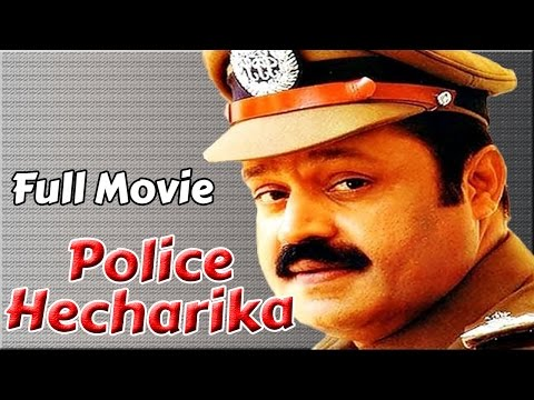 Police Hecharika Telugu Full Length Movie || Suresh Gopi, Geetha