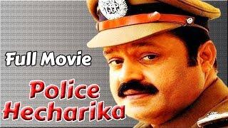 Pournami Nagam - Police Hecharika Telugu Full Length Movie || Suresh Gopi, Geetha