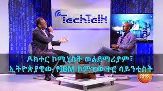TechTalk with Solomon S13 Ep5 - ቆይታ ከኮምፒውተር ሳይንቲስቱ ዶክተር ኮሚ  ጋር (ክፍል አንድ)