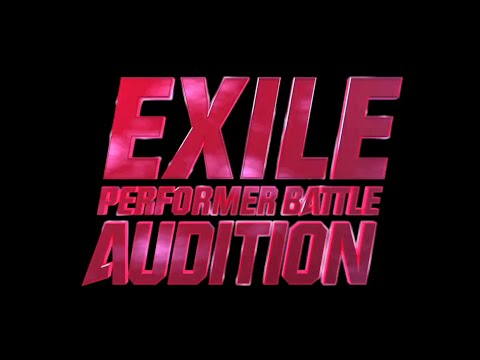 EXILE / 4.27 EXILE PERFORMER BATTLE AUDITION in 日本武道館 <DIGEST>
