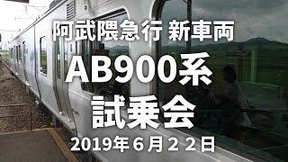 【阿武隈急行】新車両AB900系試乗会