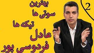 خنده دارترین سوتی ها و تیکه های  عادل فردوسی پور قسمت 2