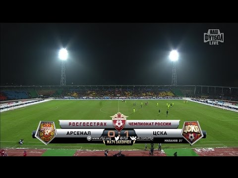 Обзор матча: Футбол. РФПЛ. 14-й тур. Арсенал - ЦСКА 0:1
