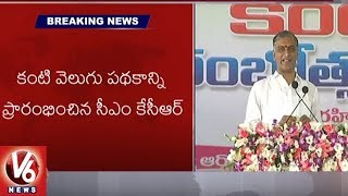 Minister Harish Rao Speech At Kanti Velugu Program In Malkapur | Medak