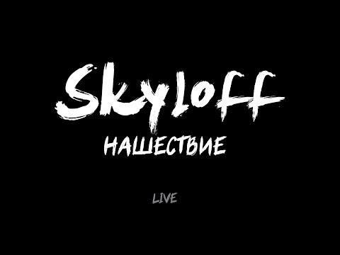 Skyloff - Нашествие