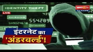 GROWING STEPS OF CYBER CRIME: INDORE CYBER CELL REVEL SOME IMPORTANT INFORMATION ABOUT DARK NET