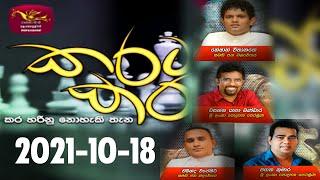 Karata Kara  2021-10-18 | @Sri Lanka Rupavahini