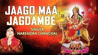 JAAGO MAA JAGDAMBE DEVI BHAJANS BY NAREDNRA CHANCHAL I FULL AUDIO SONGS JUKE BOX