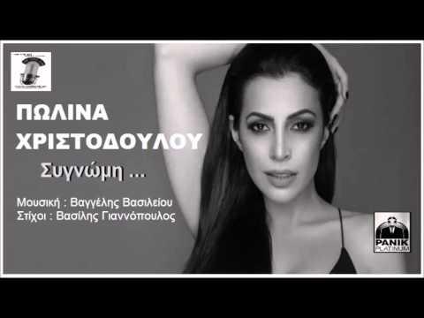 Signomi '' Polina Xristodoulou / Πωλίνα Χριστοδούλου - Συγνώμη