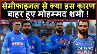 Ind Vs Nz Ist Semi Final WC 2019 : Virat ने Shami को किया Semi Final टीम से बाहर ? Headlines India