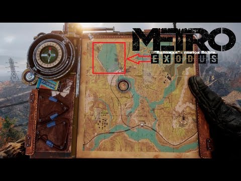Место  действия Metro Exodus.