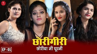 ChhoriGiri | ChoriyaNiGhurni | छोरीगीरी - छोरीयानीघूरनी | EP01 | Surana Comedy Studio