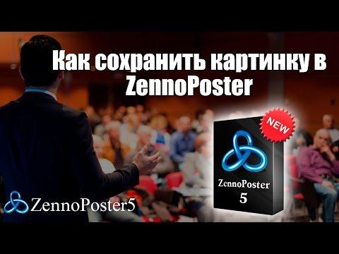 Как сохранить картинку в ZennoPoster