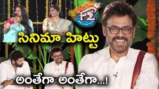 Venkatesh Hilarious Comedy about his Character in F2 Movie | F2 Team Success Meet