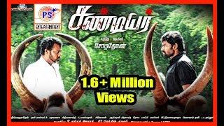 சண்டியர்    Tamil Movies 2014 Full Movie New Releases Sandiyar  2014 Latest Tamil Cinema HD  