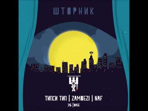 Типси Тип - Неуловимо (feat. Zambezi & Naf & Зуб & Base)