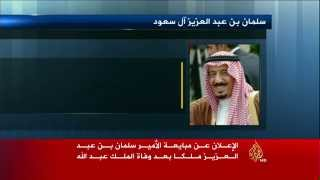 نبذة عن الملك السعودي الجديد سلمان بن عبد العزيز