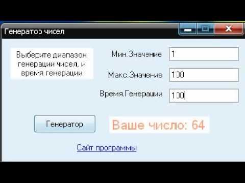 Рулетка программа генерации чисел веселая 3 русская рулетка