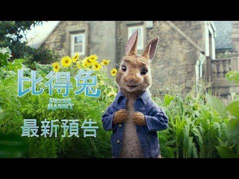 【比得兔】最新預告