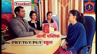APS Interview : Crack AWES TGT, PGT And PRT Interview : Army Public School Teacher Interview