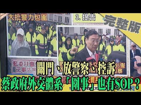 台灣-大政治大爆卦-20191210 1/2 關門、放警察、控訴 蔡政府外交體系「圍事」也有SOP?