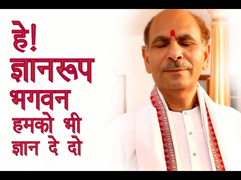 Sudhanshuji Maharaj - Bhajan- He Gyaan Roop Bhagwan video