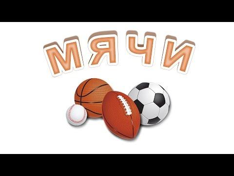 Мячи. Спортивные игры с мячом. Развивающее видео для детей.