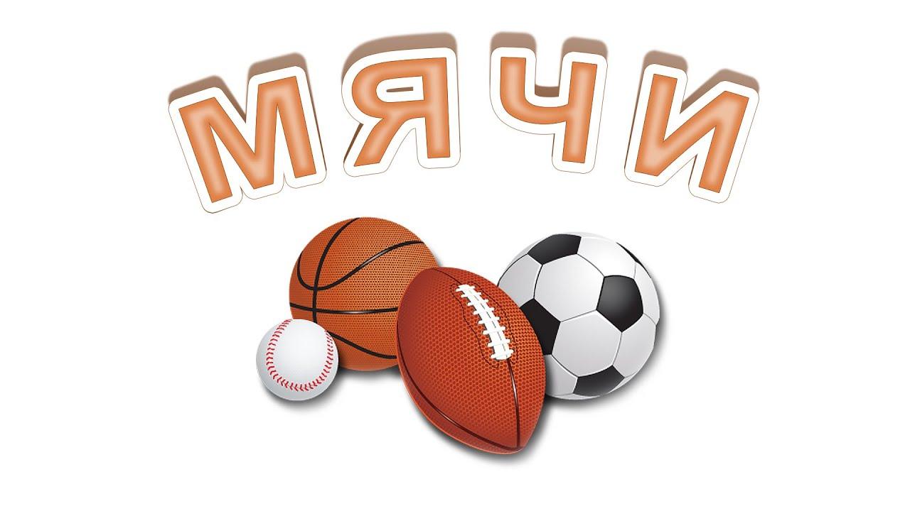 Спортивные игры онлайн - играть бесплатно