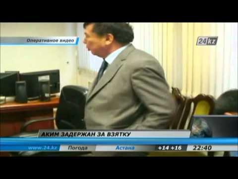 Аким Талгара задержан при получении взятки
