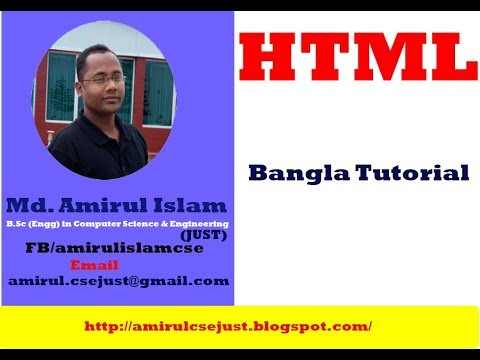 HSC ICT  Video Tutorial(Bangla) HTML 4.1 Part 1 basic html code  how to start html code in computer