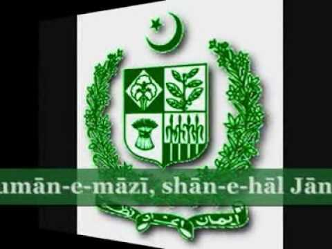 Pakistan National Anthem - Qomi Tarana - Pakistan Independence...