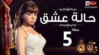 مسلسل حالة عشق HD - الحلقة الخامسة  -  Halet 3esh2  Eps 05