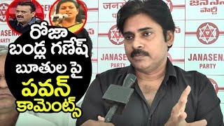 Pawan Kalyan REACTION on bandla ganesh and YCP Roja Debate | JanaSena party | Filmylooks