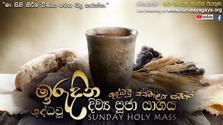 Sunday Holy Mass - 09/05/2021
