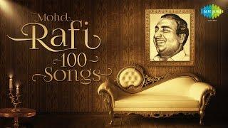 Top 100 songs of Mohammed Rafi | मोहम्मद रफ़ी  के 100 गाने | HD Songs | One Stop Jukebox
