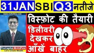 SBI Q 3 RESULTS | विस्फ़ोट की तैयारी | SBI SHARE PRICE TARGET| SBI SHARE LATEST NEWS