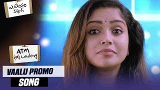 Nee Vaalu Choopu Video Song Trailer || ATM Working Movie Songs || Pawan, Karunya