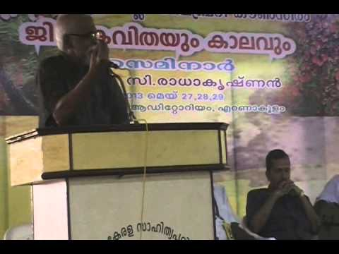 Malayalam Literature(a2) (tagore Gitanjali, Translation By G Shankarakurup) video