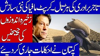 Traders Will Not Negotiate With GOVT of Pakistan | Khoji TV