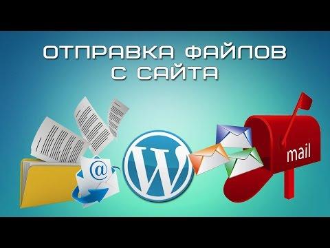 Отправка файлов с сайта WordPress