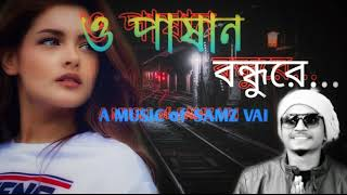 O Pashan Bondhure | ও পাষান বন্ধুরে | Samz Vai | Unpluged Version |Bangla New Song 2019