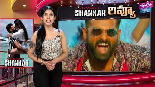 Ismart Shankar Movie Review And Rating | #IsmartshankarReview | Ram Pothineni | YOYO Cine Talkies